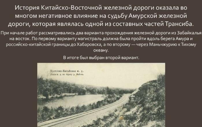 Транссибирская магистраль. Протяженность, направления, конечный пункт, история строительства