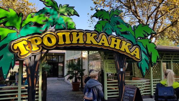 Парк «Солнечный остров» в Краснодаре. Фото, цены, что посмотреть, адрес, как добраться