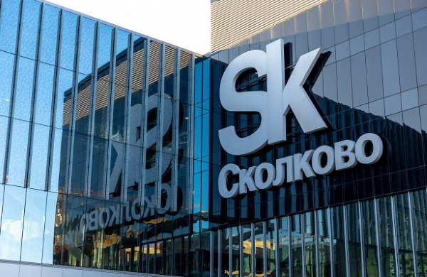 Экскурсии для школьников в «Сколково». Фото, схема, отзывы, куда попасть бесплатно