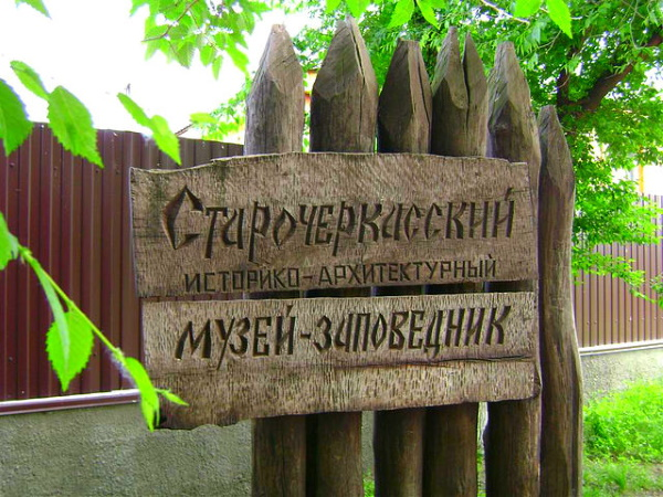 Старочеркасск. Достопримечательности и развлечения, карта, фото станицы, что посмотреть