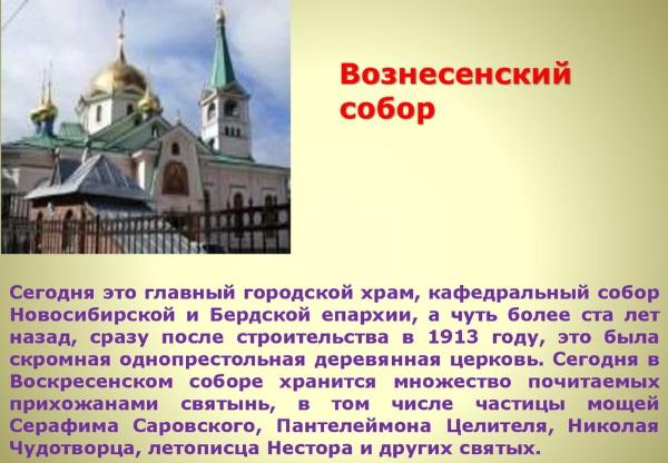 Вознесенский собор, Новосибирск. Расписание богослужений, фото, адрес