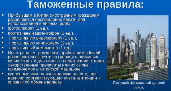 Что нельзя вывозить из Китая 2020 в Россию на самолете, автобусе, поезде