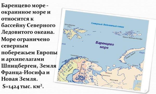 Моря и океаны, омывающие Россию. Список, карта, острова и архипелаги