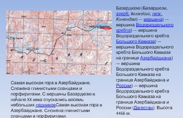 Горы Дагестана, Кавказ. Фото самая высокая Киченсув, Шалбуздаг, Пушкина, Песчаная, Седло