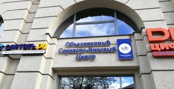 Виза во Францию для россиян 2020 самостоятельно: документы, цена, фото, анкета