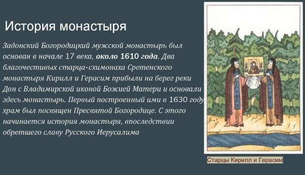 Задонский Рождество-Богородицкий монастырь Тихона Задонского. Расписание, фото, история