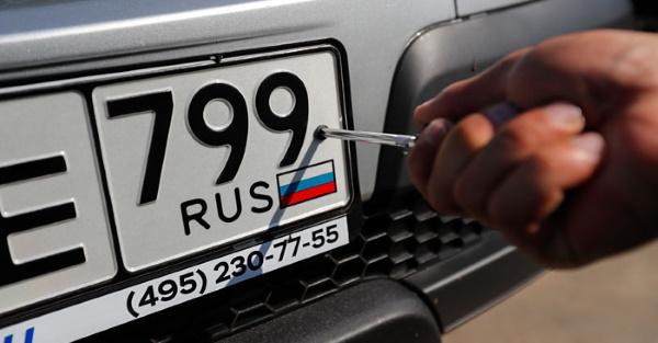 Номерные знаки России по регионам, коды регионов