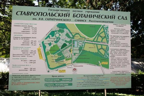 Заповедники и национальные парки Ставропольского края. Список, фото, описание