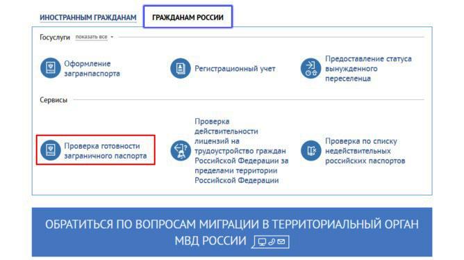 Биометрический паспорт. Что это в РФ, Украине, Беларуси. Цена, как получить, отследить статус