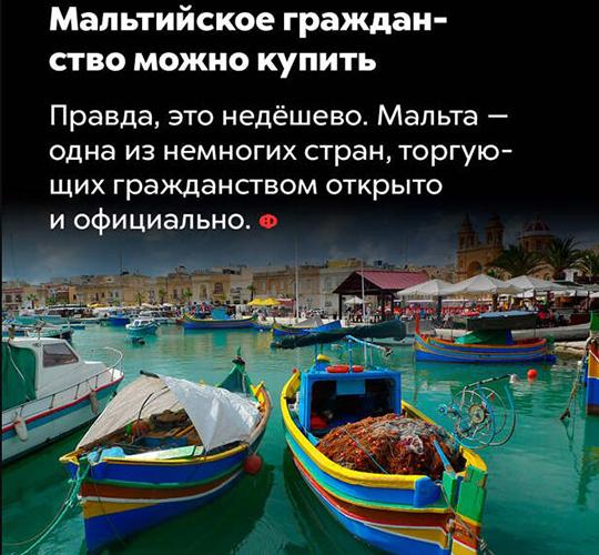 Гражданство Мальты для россиян. Как получить через инвестиции и без, при покупке недвижимости