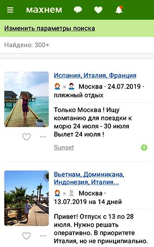 Ищу попутчицу для отдыха на море в Крыму и заграницу