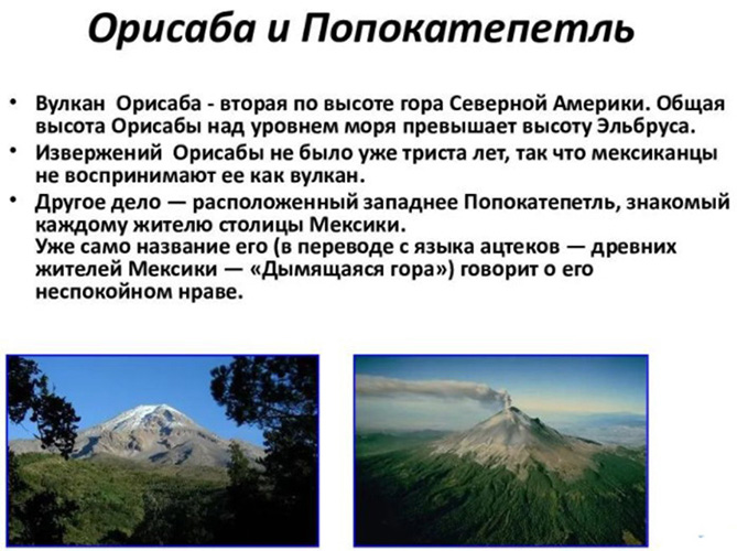 Вулкан Орисаба. Где находится на карте, материк, фото