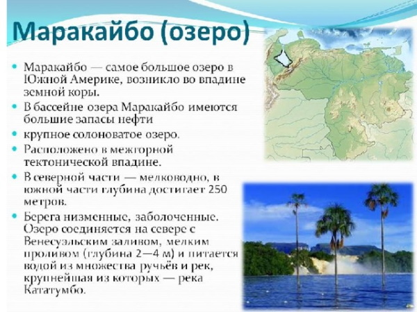 Озеро Маракайбо. Где находится на карте Южной Америки